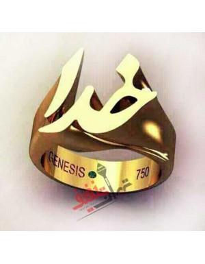 Image result for حلقه مردانه با نام خدا