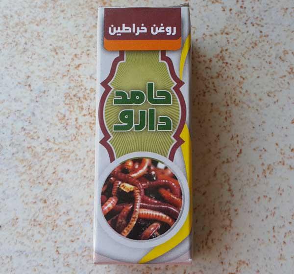 روغن خراطین پیشرو در احیاء طب سنتی و گیاه درمانی اسلامی